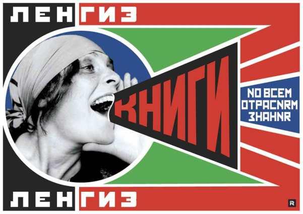 1925_Rodchenko_Books!_c